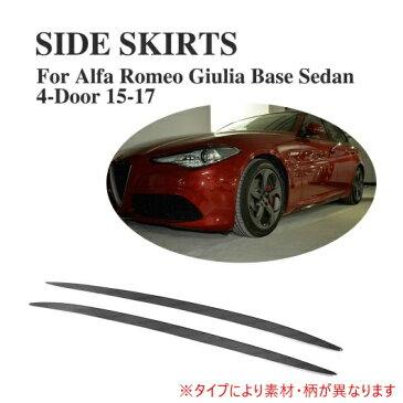 AL 車用外装パーツ サイド スカート エプロン バンパー モールディング トリム ステッカー 適用: アルファ ロミオ ジュリア クアドリフォリオ セダン 4ドア 2015-2017 カーボンファイバー AL-DD-8236