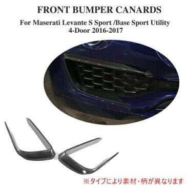 AL 車用外装パーツ フロント バンパー サイド トランク ステッカー 装飾 吹き出し口 ウイング 適用: マセラティ レバンテ 4 ドア 2016-2017 カーボンファイバー AL-DD-8332