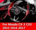 AL 適用: マツダ CX-3 CX3 2015-2017 DIY ステアリング ホイ...