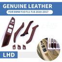 AL レザー 左ハンドル車 LHD 適用: BMW 5シリーズ F10 F11 F1...