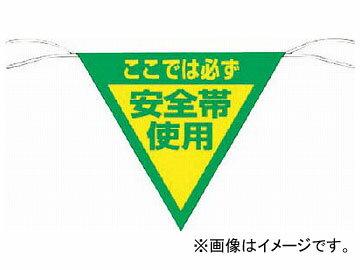 つくし 三角旗標識 「ここでは必ず安全帯使用」 655(7554630)