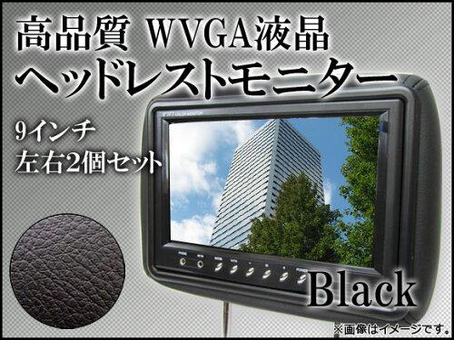 AP ヘッドレストモニター ブラック 9インチ AP-HRM-9-BLACK 入数:左右セット(2個セット)