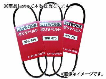 日産/ピットワーク 補機ベルトセット AY160-VA455/AY160-VA565 ミツビシ/三菱/MITSUBISHI キャンター