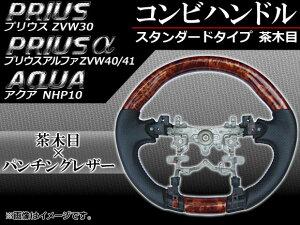 AP コンビハンドル スタンダードタイプ 茶木目 APHD-PRI-SBR トヨタ/TOYOTA アクア NHP10 2011...