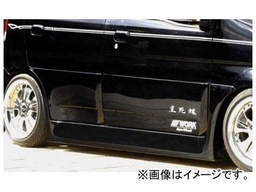バタフライシステム 黒死蝶 サイドステップ ホンダ ダンク JB3,4