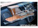 バタフライシステム モノグラム フロントテーブル ダイハツ アトレーワゴン S320G 2005年05月~2007年08月
