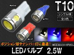 AP HPW LEDバルブ シングル球 アルミヒートシンク T10 2.5W(1+0.5×3) ホワイト AP-LED-5008 J...