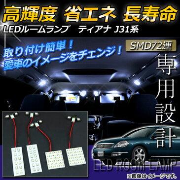 AP LEDルームランプキット ホワイト SMD 72連 AP-TN-6064 入数:1セット(4点) ニッサン ティアナ J31系(J31,PJ31,TNJ31) 2003年〜2008年