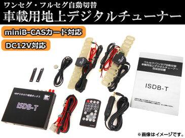 AP 車載用地上デジタルチューナー EPG機能搭載 リモコン/フィルムアンテナ付 ワンセグ・フルセグ自動切替 AP-M-7686R