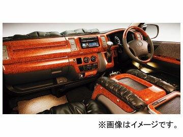 ギャルソン ラグジュアリー インテリアパネルコレクション Aセット オリジナルカラー トヨタ ハイエース KDH/TRH200 ワイド車