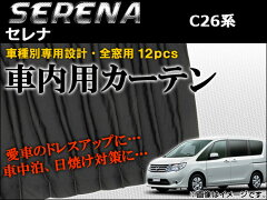 AP 車種別専用カーテンセット AP-CN07 ニッサン/日産/NISSAN セレナ C26系 ハイウェイスター/S...