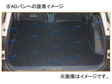 エコノミー 荷室マット 2枚もの トヨタ ハイエース 標準/ジャストロー/6人/5ドア 2004年08月〜 選べる2カラー ハイエース荷室06-2