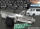 APCCDバックカメラライセンスランプ一体型AP-BC-TY04Bトヨタ/TOYOTAハイエース/レジアスエースKDH/TRH200系2004年08月〜入数:1セット