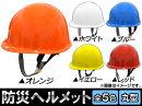 AP防災ヘルメット/安全ヘルメット丸型ホワイト/ブルー/イエロー/レッド/オレンジ