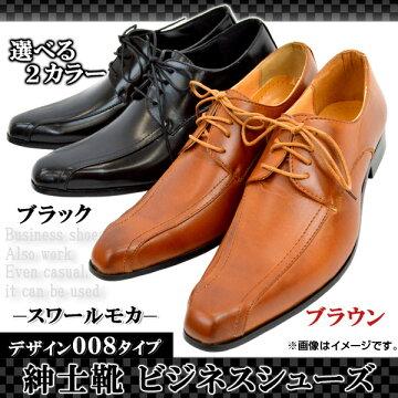 【即納】【今だけ!レビューを書いたら送料無料】AP人気デザイン紳士靴ビジネスシューズスワールモカ脚長3cmヒールブラック/ブラウン25.5/26.0/26.5cm