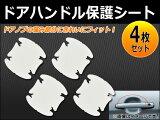 AP ドアハンドル保護シート 透明 AP-DHSHEET 入数:1セット(4枚)