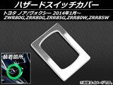 AP ハザードスイッチカバー ステンレス AP-HZRG-T58 トヨタ ノア/ヴォクシー ZWR80G,ZRR80G,ZRR85G,ZRR80W,ZRR85W 2014年01月〜