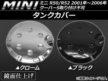 APクロームメッキタンクカバーAP-TC-MIN24ミニ/MINIR50/R52/R532001年〜2006年【開店セール1212】
