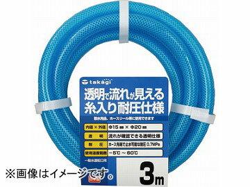 タカギ/takagi クリア耐圧ホース15×20 3m PH08015CB003TM JAN:4975373026543