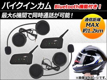 APバイクインカムBluetooth機能付きAP-BIKEINCOME入数:1セット(2個)JAN:4562430388883