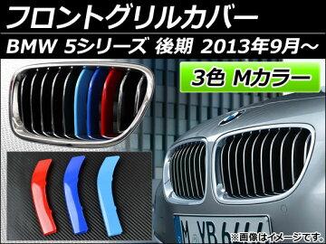 送料無料!APフロントグリルカバー3色MカラーAP-BMW-FGC-5S14YBMW/ビーエムダブリュー5シリーズF07/F10/F11/F18後期2013年09月〜入数:1セット(3個)