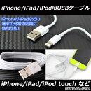送料無料!APライトニングUSBケーブル1miPhone/iPad/iPodtouchなどホワイトAP-PHONCABL-USBJAN:4562430402732