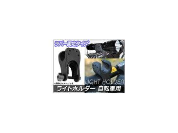 AP ライトホルダー ラバー固定 自転車用 AP-LIGHT-HLD03