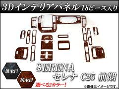 AP 3Dインテリアパネル 選べる2カラー ニッサン/日産/NISSAN セレナ C25 前期…