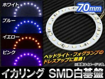 AP白基盤SMDイカリングホワイト発光21SMD70mmAP-IKA-21SMD-70MM-W