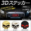 送料無料!AP3Dステッカースカル車のボディなどに!選べる3カラー