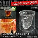 APスカルショットグラスガラス製AP-TH002JAN:4562430431299