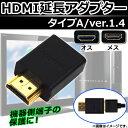 AP HDMI延長アダプター メ...
