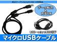 AP マイクロUSBケーブル 純正ケーブルSonyEC450同等品 データー転送&充電OK AP-TH112