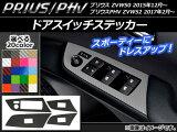 AP ドアスイッチステッカー カーボン調 プリウス/PHV ZVW50/ZVW52 選べる20カラー AP-CF289 入数:1セット(4枚)