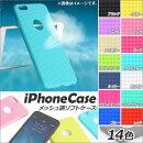 送料無料!APiPhoneケース通気性の良いメッシュ調!選べる8カラー/3サイズ