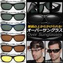 APオーバーサングラス眼鏡の上からかけられる!ドライブやスポーツ、花粉対策にも選べる6タイプAP-AR045