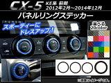 AP パネルリングステッカー カーボン調 マツダ CX-5 KE系 前期 2012年02月〜2014年12月 選べる20カラー AP-CF401 入数:1セット(4枚)