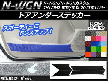 APドアアンダーステッカーカーボン調選べる20カラーホンダ/本田/HONDAN-WGN/N-WGNカスタムJH1/JH2前期/後期2013年11月〜入数:1セット(4枚)
