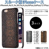 AP スネーク柄iPhoneケース PUレザー製 選べる3タイプ 選べる7サイズ AP-TH306