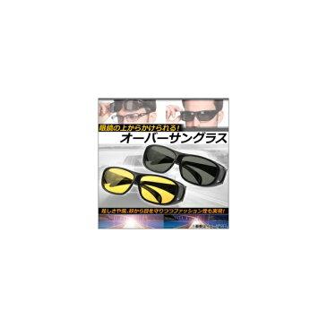 AP オーバーサングラス サイドレンズ付き 眼鏡の上からかけられる! 選べる2カラー AP-AR044