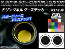 AP ドリンクホルダーステッカー カーボン調 ホンダ N-BOX/+/...