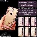 送料無料!APiPhoneソフトケースブリリアントフラワークリア選べる6タイプ/6サイズ