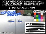 AP ドアハンドルステッカー カーボン調 トヨタ アルファード/ヴェルファイア 20系 前期/後期 ハイブリッド可 選べる20カラー AP-CF708 入数:1セット(8枚)