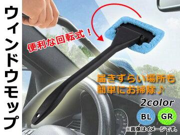 APウィンドウモップマイクロファイバー愛車のお掃除に♪冬場の結露取りに♪選べる2カラーAP-TH522