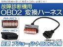 AP OBD2 故障診断機用 変換ハーネス PSA-30ピン 旧型 プジョー/シトロエン汎用 AP-EC071