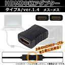 AP HDMI 中継アダプター ...