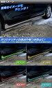 AP サイドスカートステッカー マットクローム調 ダイハツ/スバル タントカスタム/シフォンカスタム 600系 選べる20カラー AP-MTCR899 入数:1セット(6枚) 3
