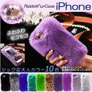 APiPhoneケースリアルラビットファーシックな大人カラーふわふわ、モコモコの手触り♪選べる10カラー選べる7サイズAP-TH808