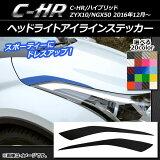 AP ヘッドライトアイラインステッカー カーボン調 トヨタ C-HR NGX10/NGX50 ハイブリッド可 選べる20カラー AP-CF1049 入数:1セット(2枚)