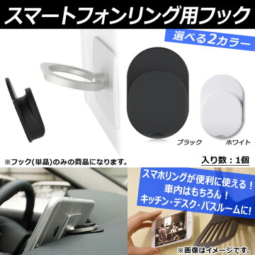 AP車載スマートフォンリング用フック車内やデスク・お家にも!スマホリングが便利に使える!両面テープ貼付け済み選べる2カラーAP-AS061-1